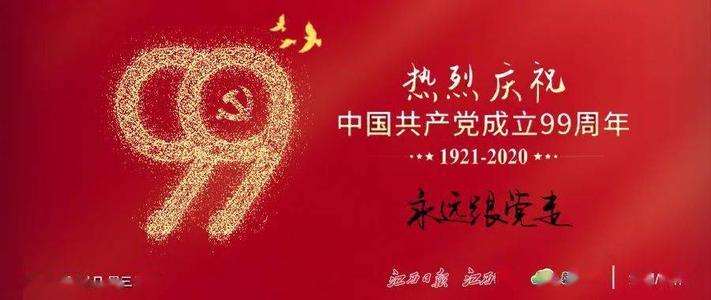 中國共產黨從勝利走向勝利的重要法寶
