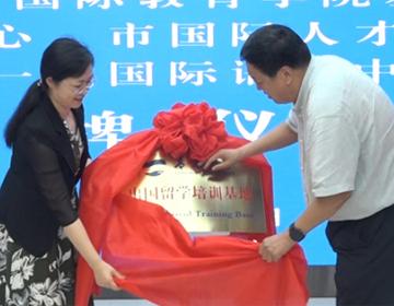 想出国留学 想找翻译来这里!滨州高新区两机构刚刚揭牌