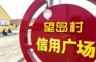 """文登區:社會信用""""無形財富""""彰顯""""有形力量"""""""