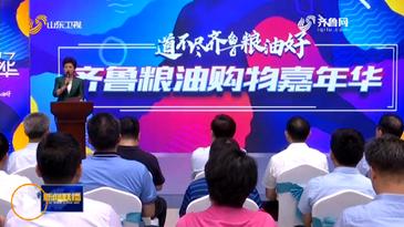 【山东新闻联播】齐鲁粮油购物嘉年华活动启动