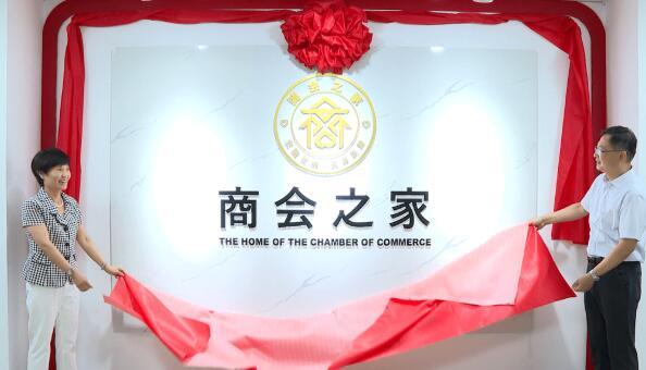 """淄博市""""商会之家""""揭牌 20家商会""""抱团""""谋发展"""