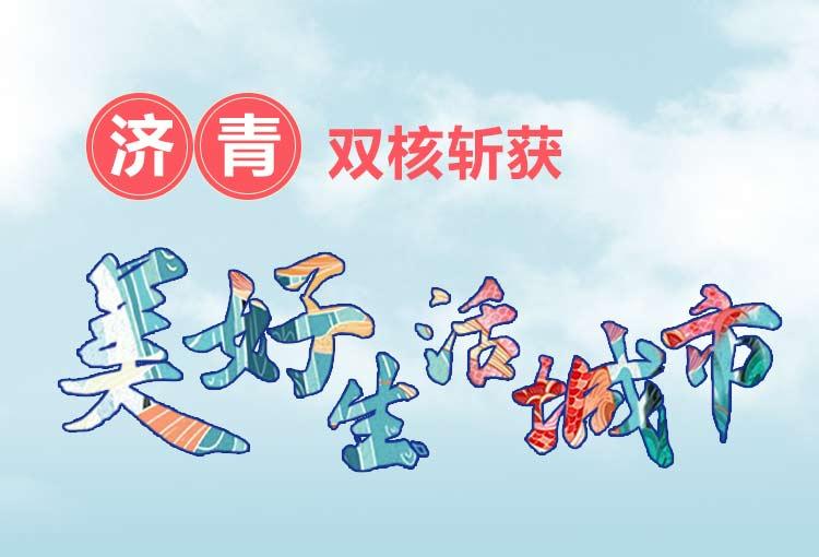 """政能量丨斩获""""中国美好生活城市"""",""""济青双核""""靠什么再拿新名片"""