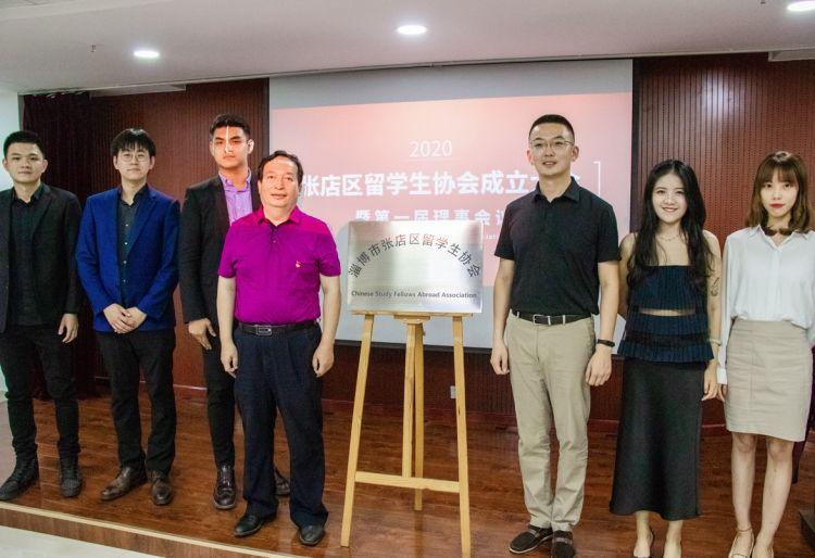 张店区留学生协会揭牌成立 吸引更多留学生归淄创业