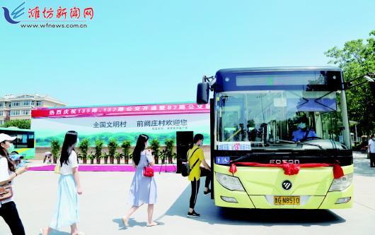 潍坊公交集团优化线路填补空白 推动各区之间联动融合发展
