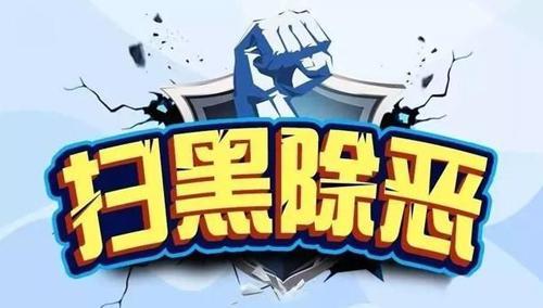 潍坊奎文区扫黑除恶专项斗争取得突破性进展