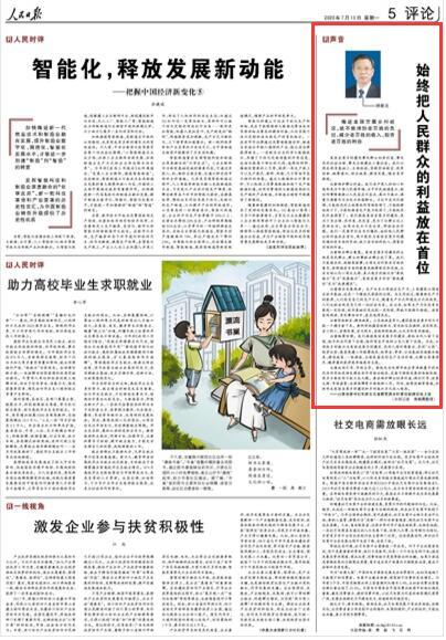 人民日报.jpg