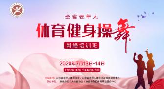 2020年山东省老年人体育健身操舞网络培训班开班啦!