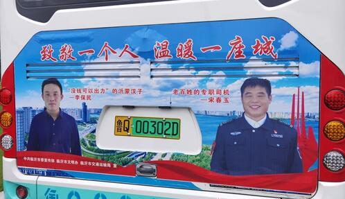 """临沂市首条""""身边的榜样""""公交专线启动"""