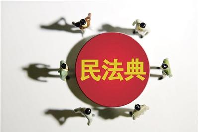 民法典:植根中华文化彰显民族智慧