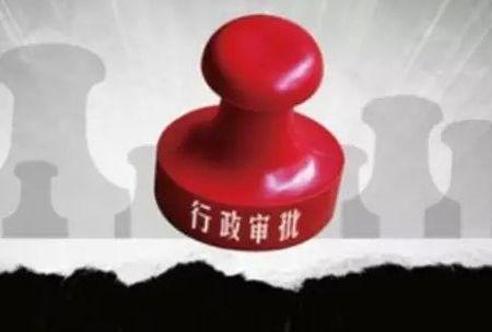 """淄博284项行政许可实现""""市县同权"""""""