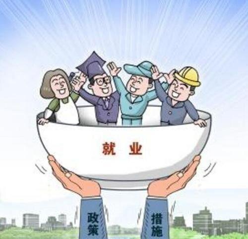 聊城国有企业增岗位促就业 预计增加约400个