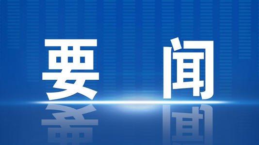 积极对接 主动服务!海雯特氮化硅新材料项目落户东营