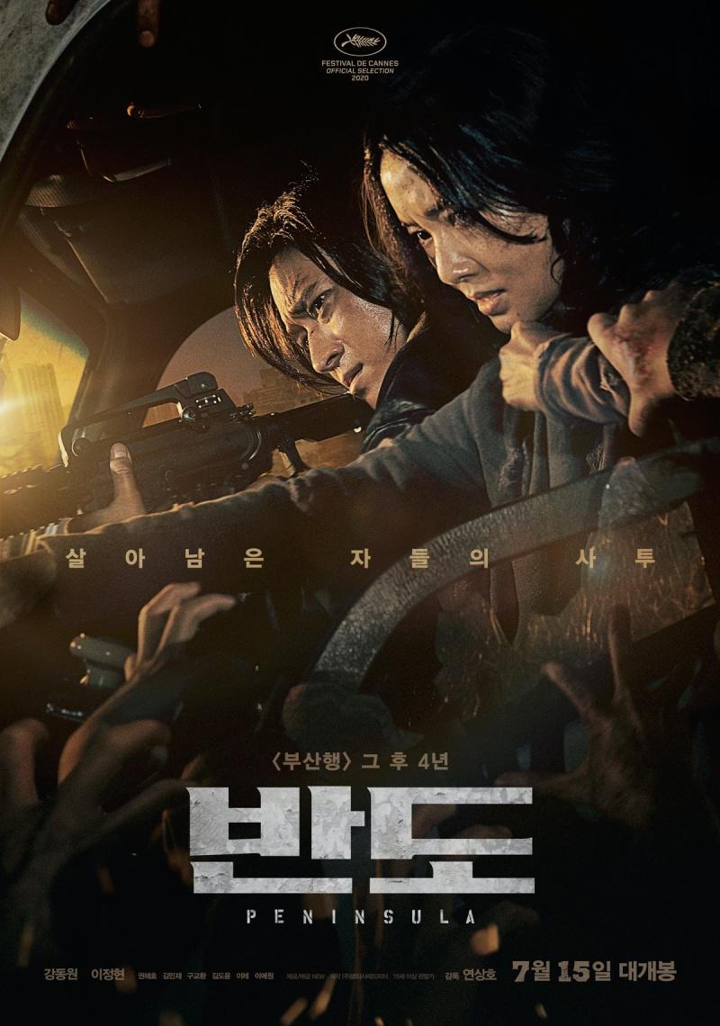 创纪录 《釜山行2:半岛》韩国上映首日观众超35万
