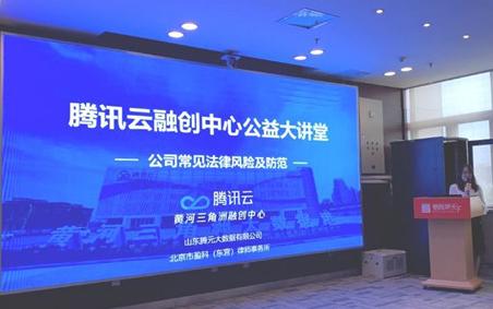 """腾讯云·黄河三角洲融创中心""""惠企业""""公益大讲堂正式开课"""