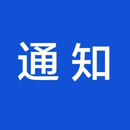 淄博市农业农村局发布紧急通知: 应对强降雨天气 做好灾害应对工作