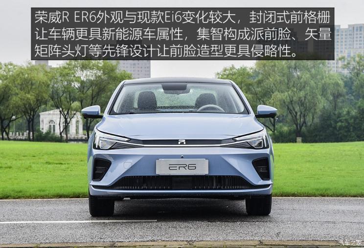 新LOGO新设计理念 实拍体验荣威R ER6