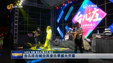 【山东新闻联播】台儿庄古城台风音乐季盛大开幕