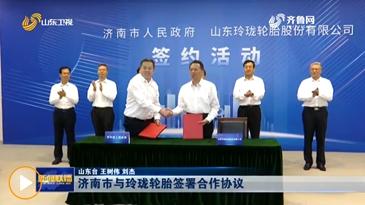 【山东新闻联播】济南市与玲珑轮胎签署合作协议