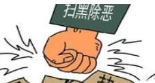 """打掉涉黑集团7个!博山公安全警全力扫黑除恶""""势如破竹"""""""