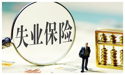 聊城出台扩大失业保险保障范围政策实施细则
