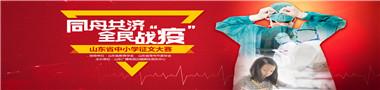 """同舟共济 全民战""""疫"""" bet356体育在线官网省中小学征文大赛"""