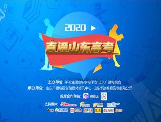 2020年《直通 bet356体育在线官网高考》大型招生咨询会