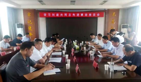 沂水县市派第一书记工作大组学习刘建光同志先进事迹