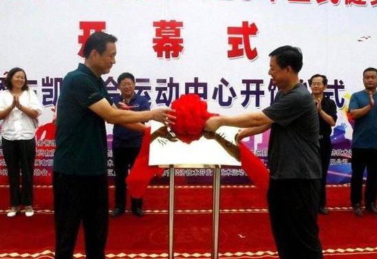 东营经济技术开发区2020年全民健身活动开幕
