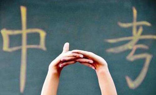 2020年中考成绩公布 淄博市教育局发布志愿填报提醒