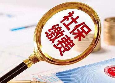 潍坊市直灵活就业人员社保7月29日至8月5日缴费