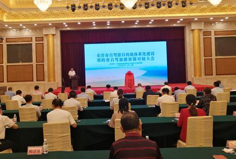 东营积极拓展国内自驾游市场 打造全国性自驾游目的地