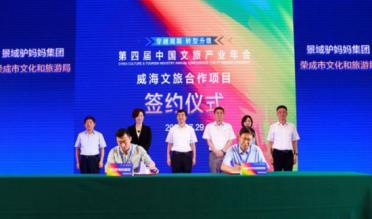 第四届中国文旅产业年会威海文旅合作项目签约仪式举行