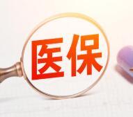 """探讨医保支付的""""淄博路径"""""""
