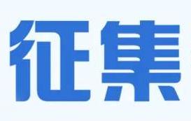 有奖征集!黄河河口历史文化遗产标志设计方案征集截至8月31日