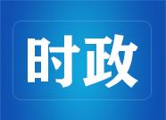 孙爱军在第二届江北水城双招双引大会上发表主旨演讲