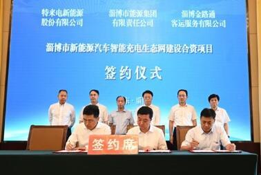 淄博能源水务热力三大市属国企集团揭牌及项目签约仪式举行