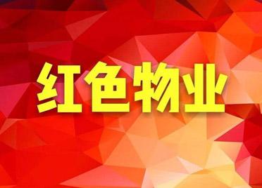 """潍坊""""红色物业""""开启市域社会治理""""新引擎"""""""