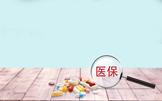 9月起这八类药品不再纳入基本医保