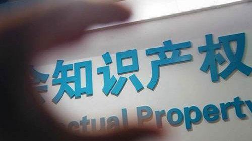 """沂源县率先设立""""四强产业""""领域和人才协会方面知识产权保护工作站"""