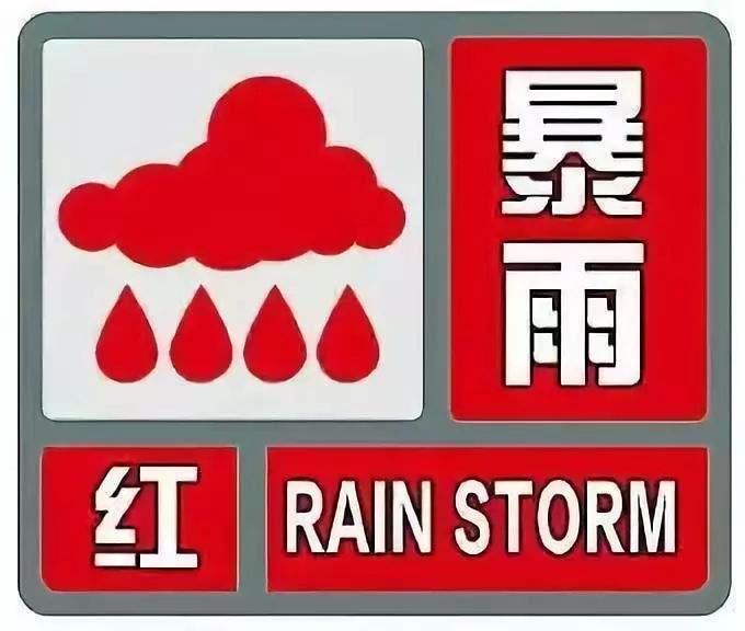 海丽气象吧|菏泽市发布气象灾害(暴雨)Ⅰ级应急响应启动令