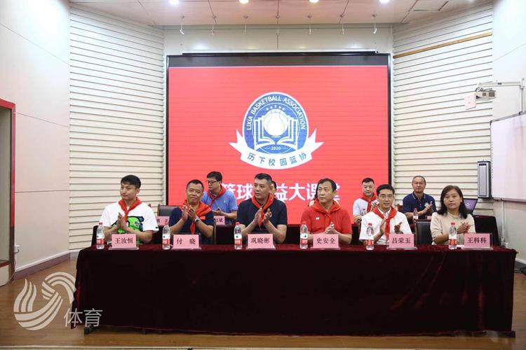 实力派教练助阵!2020济南公益篮球大课堂举行开班仪式