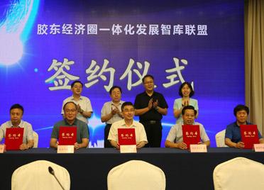 胶东经济圈一体化发展智库联盟成立