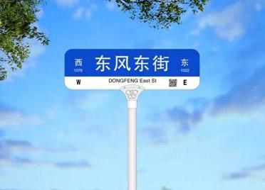 潍坊城区着手更换新式路名牌 对标国内最高水准
