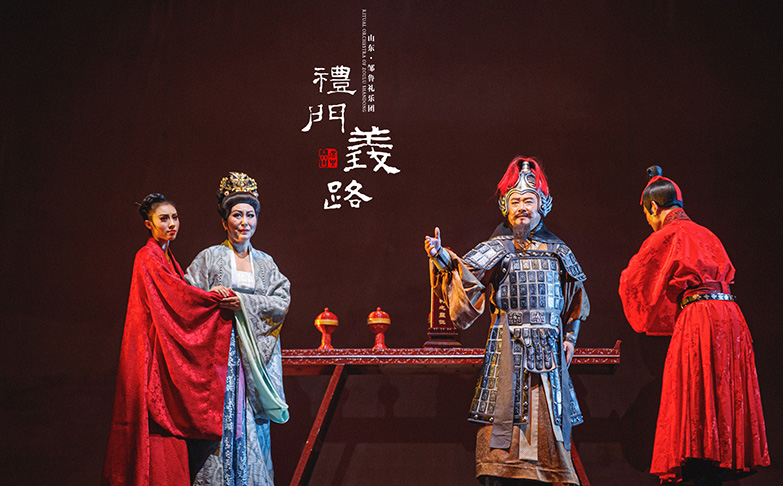 山东邹城原创礼乐文化音乐剧《礼门义路》成功首演