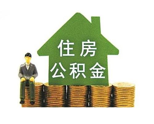 淄博与6地市签订住房公积金城际间合作协议