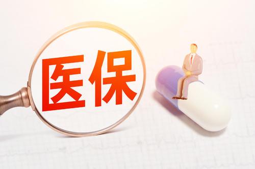 """不跑""""冤枉路"""" 淄博20类医保业务办理可""""按图索骥"""""""