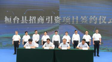 桓台县膜产业示范园项目开工暨招商引资项目签约现场会举行