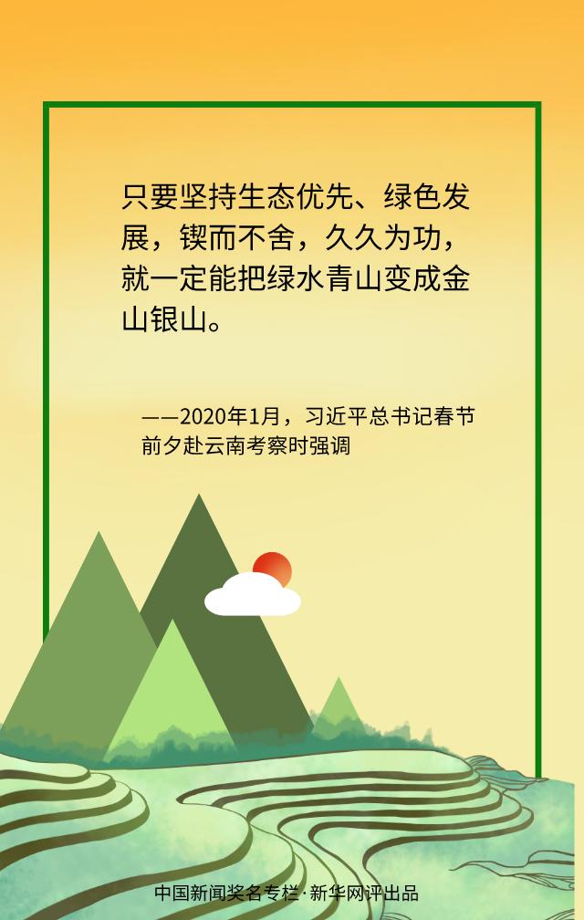 《【万和城在线娱乐注册】新华网评:久久为功守住绿水青山》
