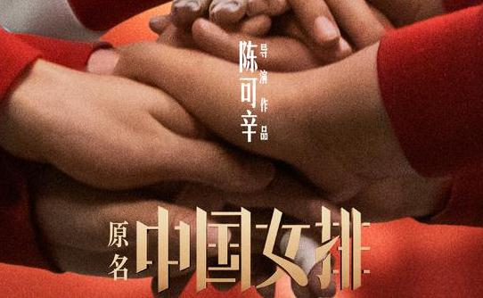 《夺冠》定档 9月30日 中国女排王者归来