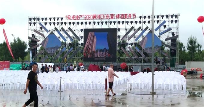 山东移动东营分公司圆满完成2020黄河口(东营)啤酒美食节通信保障工作